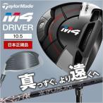 テーラーメイド M4(2018) ドライバー FUBUKI TM5 10.5 SR 日本正規品