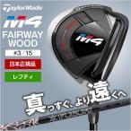 テーラーメイドゴルフ レフティ フェアウェイウッド M4  3 FUBUKI TM5 カーボンシャフト R