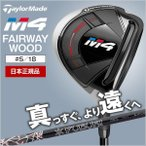 テーラーメイドゴルフ フェアウェイウッド M4  5 FUBUKI TM5 カーボンシャフト SR