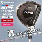 テーラーメイドゴルフ レディース フェアウェイウッド M4  7HL FUBUKI TM5 カーボンシャフト L