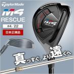 テーラーメイド M4(2018) レスキュー REAX90 #4 S 日本正規品
