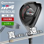 2018年モデル テーラーメイド M4(2018) レスキュー レフティ REAX90 #4 S 日本正規品