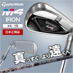テーラーメイドゴルフ アイアン M4  4 FUBUKI TM6 カーボンシャフト S