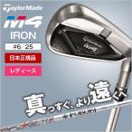 テーラーメイドゴルフ レディース アイアン M4  6 FUBUKI TM4 カーボンシャフト L