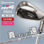 テーラーメイドゴルフ レディース アイアン M4  5 FUBUKI TM4 カーボンシャフト L