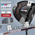 テーラーメイド M4(2018) ドライバー TourAD IZ-6 9.5 S 日本正規品