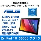 ASUS Z300C-BK16 ブラック ZenPad 10 [10.1型ワイドタブレットPC]