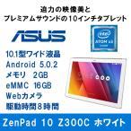 ASUS Z300C-WH16 ホワイト ZenPad 10 [10.1型ワイドタブレットPC]