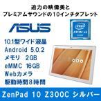 ASUS Z300C-SL16 シルバー ZenPad 10 [10.1型ワイドタブレットPC]
