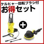 (ポイント5倍) ケルヒャ― 高圧洗浄機 K2 回転ブラシセット