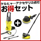 (ポイント5倍) ケルヒャ― 高圧洗浄機 K2 アクセサリ2点付お買い得セット