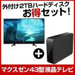 Yahoo!総合通販PREMOAmaxzen お得な43インチ液晶テレビ&録画用USB外付けハードディスク2TBセット