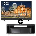 Yahoo!総合通販PREMOAmaxzen J40SK03 お得なテレビ台セット 40V型 地上・BS・110度CSデジタルフルハイビジョン液晶テレビ
