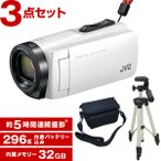 Yahoo!総合通販PREMOAJVC (ビクター/VICTOR) ビデオカメラ 32GB 大容量バッテリー GZ-F270-W + KA-1100 三脚&バッグ付きお買い得セット ホワイト Everio(エブリオ)