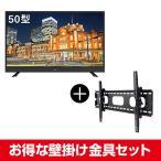 Yahoo!総合通販PREMOAmaxzen お得な「50インチTV&壁掛け金具」セット
