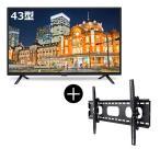 Yahoo!総合通販PREMOAmaxzen J43SK03 お得な壁掛け金具セット 43V型 地上・BS・110度CSデジタルフルハイビジョン液晶テレビ