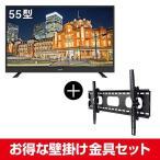 Yahoo!総合通販PREMOAmaxzen J55SK03 お得な壁掛け金具セット 55V型 地上・BS・110度CSデジタルフルハイビジョン液晶テレビ