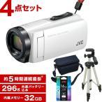 Yahoo!総合通販PREMOAJVC(ビクター) ビデオカメラ 32GB 大容量バッテリー GZ-F270-W ホワイト Everio 三脚&バッグ&メモリーカード(16GB)付きお得セット