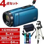 Yahoo!総合通販PREMOAJVC(ビクター) ビデオカメラ 64GB 大容量バッテリー GZ-RX670-A アクアブルー Everio R 三脚&バッグ&メモリーカード(16GB)付きお得セット