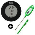 TANITA 温湿度計 & 料理用温度計 セット TT-585-BK + TT-508N-GR