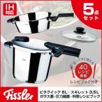 Fissler ビタクイック 6L+3.5L セット [圧力鍋 IH対応  ガラス蓋・レシピブック付き]
