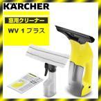 KARCHER(ケルヒャー) WV 1 プラス 窓用バキュームクリーナー