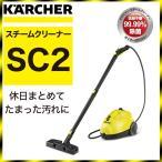(ポイント2倍) KARCHER ケルヒャー  SC 2 1.512-010.0 [スチームクリーナー]