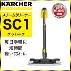(ポイント3倍) KARCHER ケルヒャー SC 1 クラシック 1.516-235.0 [スチームクリーナー]