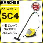 ショッピングスチーム KARCHER ケルヒャー SC 4 1.512-414.0 スチームクリーナー とんねるずのみなさんのおかげでした 高圧洗浄バスターズ