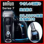 ブラウン(BRAUN) 760CC-7 シリーズ7 [充電交流式シェーバー 3枚刃]