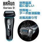 ブラウン BRAUN  9040S シリーズ9 Wet&Dry 風呂剃り対応 防水[シェーバー (往復式・4枚刃)]