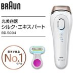 BRAUN(ブラウン) BD5004 シルク・エキスパート [光美容器