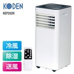 訳あり 在庫処分 スポットクーラー 除湿 冷房 エアコン KEP202R ホワイト 工事不要 冷風 暑さ対策 移動式 ノンドレイン