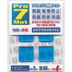 Pro-7 耐震マット(3cm×3cm) 4枚入り P-N30L