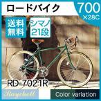 Raychell RD-7021R アイビーグリーン [ロードバイク(700×28C・21段変速)]