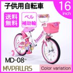 My pallas MD-08 子供用自転車16インチ プリンセス