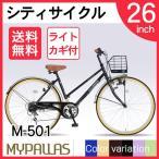 (ポイント2倍) マイパラス M-501-BK [シティサイクル(26インチ) 6段変速 ブラック]【同梱配送不可】【代引き不可】【本州以外の配送不可】
