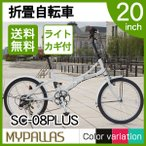 マイパラス SC-08PLUS-WH ホワイト [折りたたみ自転車(20インチ・6段変速)]