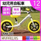マイパラス MC-01 イエロー ちゃりんこマスター 子供用 ランニングバイク( 12インチ) メーカー直送