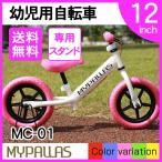 マイパラス MC-01 ピンク ちゃりんこマスター 子供用 ランニングバイク( 12インチ)