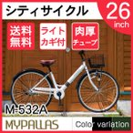 (ポイント2倍) マイパラス M-532A-WH ホワイト 白 [シティサイクル( 26インチ)]【同梱配送不可】【代引き不可】【沖縄・離島配送不可】