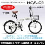 マイパラス HCS-01-W ホワイト 折りたたみ自転車(20インチ・6段変速)