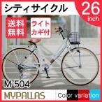 マイパラス M-504-W ホワイト [シティサイクル(26インチ・6段変速)]
