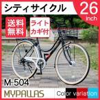 (ポイント2倍) マイパラス M-504-BK ブラック 黒 [シティサイクル(26インチ・6段変速)] 【同梱配送不可】【代引き不可】【沖縄・離島配送不可】