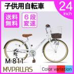 (ポイント2倍) マイパラス M-811-W ホワイト 白 [子供用自転車(24インチ 6段変速)]