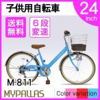 マイパラス 24インチ 子供用自転車 6段変速 M-811-BL