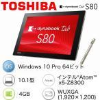 東芝 PS80ASGK8L7AD21 dynabook Tab S80 [タブレットPC(10.1型・4GB)]