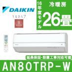 エアコン ダイキン うるさら7 主に26畳用 単相200V AN80TRP-W ホワイト DAIKIN 工事対応可能