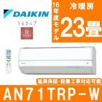 エアコン ダイキン うるさら7 主に23畳用 単相200V AN71TRP-W ホワイト DAIKIN 工事対応可能
