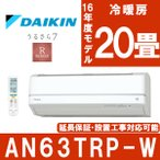 エアコン ダイキン うるさら7 主に20畳用 単相200V AN63TRP-W ホワイト DAIKIN 工事対応可能